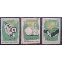Этикетки. Товары БССР. 1961 г. 3 набора по 3 шт. (Разные цвета)