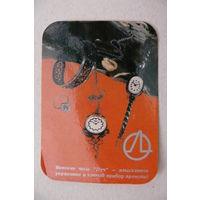 """Календарик, 1990, Часы """"Луч""""."""