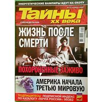 "Журнал ""Тайны ХХ века"", No45, 2009 год"