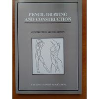 PENKIL DRAWING AND CONSTRUCTION(карандашный рисунок и композиция)