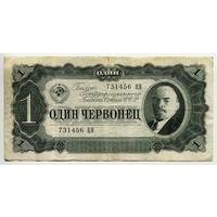 1 червонец 1937 года, серия ЦН, СССР