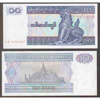 Бирма. 10 кьят. 1996 год. UNC распродажа