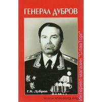 Генерал Дубров