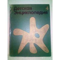 Детская Энциклопедия. Том 4 Растения и животные 1973 г СССР Большой формат