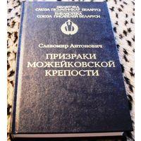 Призраки Можейковской крепости. Славомир Антонович.