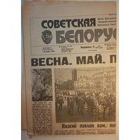 """Газета """" Советская Белоруссия"""", 1991г"""
