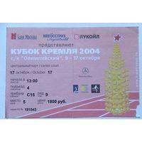 Билет. Теннис. Кубок Кремля 2004.10.17