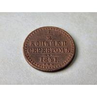 1/2 копейки 1841. С 1 рубля