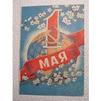 Приглашение РС депутатов трудящихся и РК КПБ центрального района г,Гомеля на торжественное собрание,посвящённое 1 Мая,1963 год