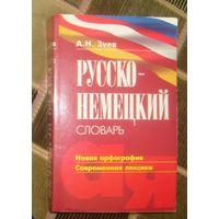 Русско-немецкий словарь.Новая орфография.Современная лексика.