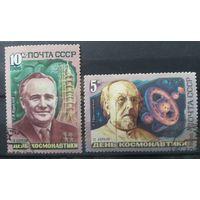 СССР-космос день космонавтики 1986 2 марочки