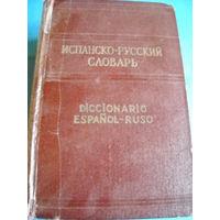 Словарь Испанско-русский 1962 г. 42 тыс. слов