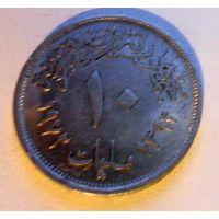 10 миллим Египет 1972 года
