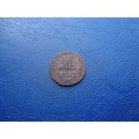 1 грош 1812       (2086)