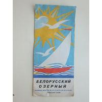 Карта туристская схема белорусский озерный 1973  год
