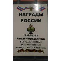 Каталог НАГРАДЫ РОССИИ.репринт