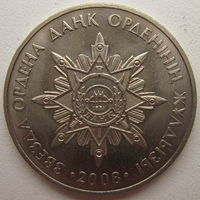Казахстан 50 тенге 2008 г. Государственные награды. Звезда ордена Данк