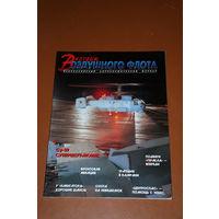 Вестник воздушного флота  номер 1-2 1996 год