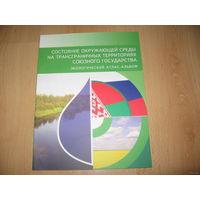 Состояние окружающей среды на трансграничных территориях Союзного государства. Экологический атлас-альбом