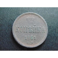 Россия 1 копейка, 1861 г. Е.М.