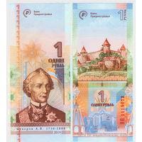 Приднестровье 1 рубль 2019 год (Юбилейный. 25 лет банку Приднестровья) UNC