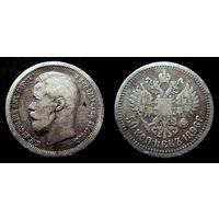 50 копеек 1896 аг, снижение цены