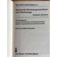 НОВЫЙ русско-немецкий  технический словарь. Берлинское  издание 1987 года.