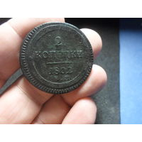 2 копейки 1802 г. Александр 1 кольцевик  редкая монета (2)