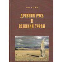 Древняя Русь и Великий Туран (3-е изд.)