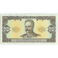 Украина, 20 гривен 1992 год.