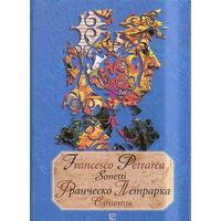 Francesco Petrarca: Sonetti / Франческо Петрарка. Сонеты