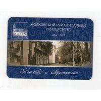 2009 Московский гуманитарный университет (10)