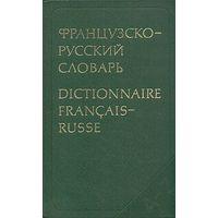 Французско-русский словарь. 51000 слов. 1982
