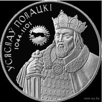 Всеслав Полоцкий 1 рубль 2005 год