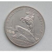 5 рублей 1988 Памятник Петру Первому.САМАЯ НИЗКАЯ ЦЕНА!!!