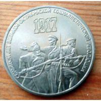 3 рубля. 70 лет ВОСР. 1987 г.