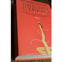 """Е.Шацкая. """"Библия стервы. Правила по которым играют настоящие женщины"""" 2012 год"""