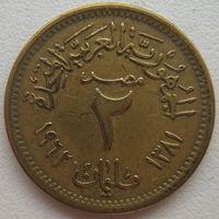 Египет 2 миллима 1962 г.