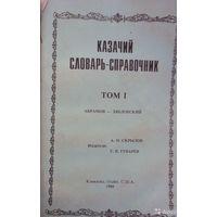 Казачий словарь-справочник. В 3 томах