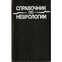Справочник по неврологии / Под ред. Е.В.Шмидта, Н.В.Верещагина // Медицина, 1989