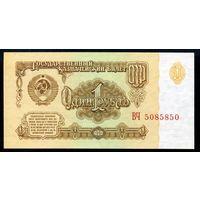 СССР. 1 рубль образца 1961 года. Пятый выпуск (серия ВЧ). UNC