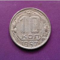 10 копеек 1957 года СССР #26