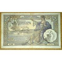 Черногория 100 динаров 1941г