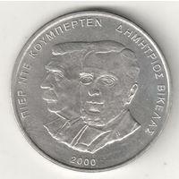 Греция 500 драхма 2000 Президент Викелас и барон Кубертен Олимпиада 2004 Афины