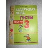 Беларуская мова тэсты,пачатковая школа 3 клас