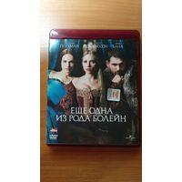 "Фильм ""Еще одна из рода Болейн"" (The Other Boleyn Girl) лицензия. DVD-video"