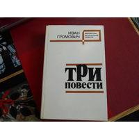 Иван Громович.ТРИ ПОВЕСТИ. Минск 1983 год.