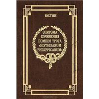 Юстин. Эпитома сочинения Помпея Трога Historiae Philippicae