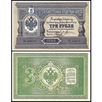 [КОПИЯ] 3 рубля 1892г. Упр. Жуковский