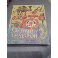 """Настольная игра  """"Умный телефон"""""""